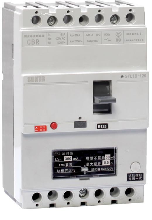STL1-125~500系列塑壳剩余电流断路器